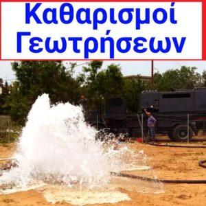 katharismoi geotriseon 2