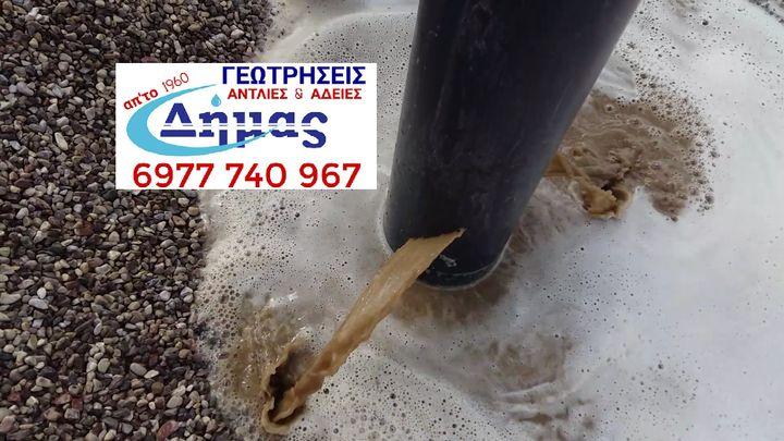 Γεωτρήσεις Θρακομακεδόνες - Αχαρνές - Άνω Λιόσια